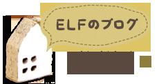 ELFのブログ
